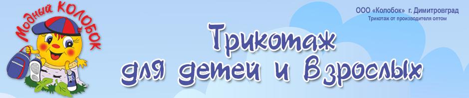 ООО «Колобок»  г. Димитровград